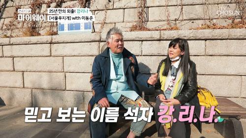 ˹백투더 8090 토크˼ 30년 만에 재회한 이동준 TV CHOSUN 20210103 방송