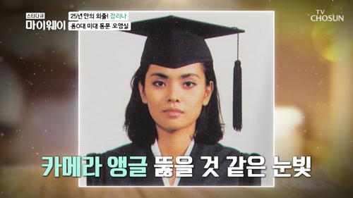 학생때 부터 미모 TOP 톱스타 '강리나' TV CHOSUN 20210103 방송