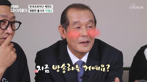 ★불사조 박철순★ 생애 첫 라이브 방송 TV CHOSUN 210110 방송