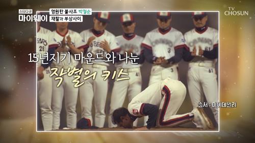 마지막 비상! 팬들의 심금을 울렸던 마운드 키스😙 TV CHOSUN 210110 방송