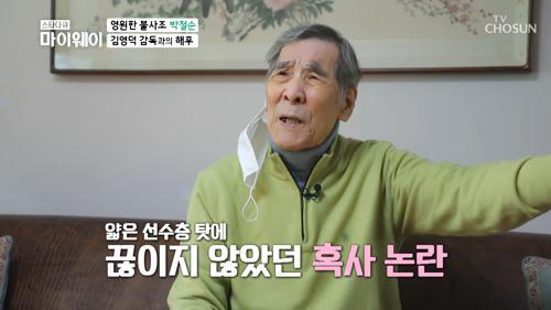 김영덕 감독이 기억하는 투수 박철순은? TV CHOSUN 210110 방송