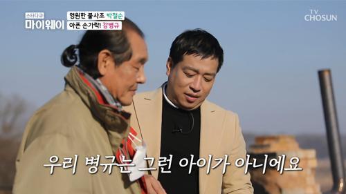 오랜만에 만난 최고참 박철순 & 막내 강병규 TV CHOSUN 210110 방송