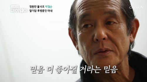 말기 암 투병중인 아내 위해 살뜰히 챙기는 남편♡  TV CHOSUN 210110 방송