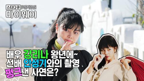 [미공개] 강리나가 영화촬영(with 안성기) 펑크낸 사연은? TV CHOSUN 20210103 방송
