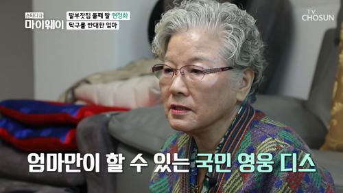 엄마의 반대로 탁구를 못 할 뻔 한 현정화 선수 TV CHOSUN 20210117 방송
