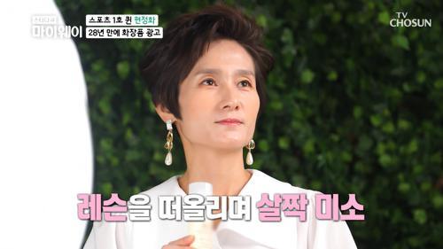 28년 만에 찍는 화장품 광고↗ 죽지 않은 미모^^ TV CHOSUN 20210117 방송
