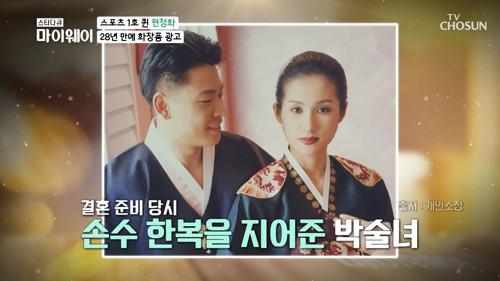 20년 지기❀ 인연을 이어온 박술녀와 현정화 TV CHOSUN 20210117 방송