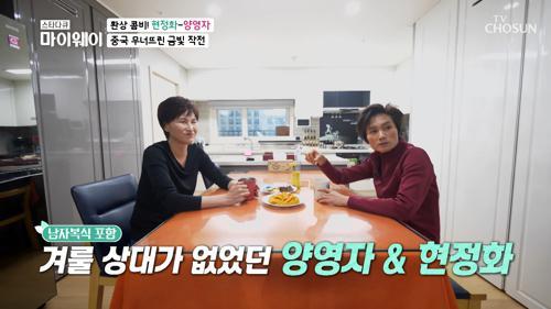 환상의 호흡을 자랑했던 복식조 현정화♥양영자 TV CHOSUN 20210117 방송
