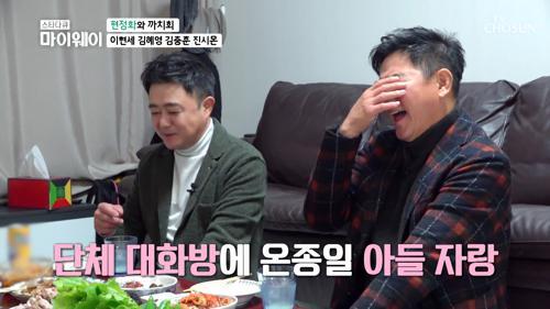특급 클래스 ʚ까치회ɞ가 뭉쳤다 ft. 자식자랑 주의ㅋㅋTV CHOSUN 20210117 방송