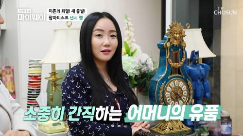 엄마가 남기고 간 시계로 받는 위안.. TV CHOSUN 20210124 방송