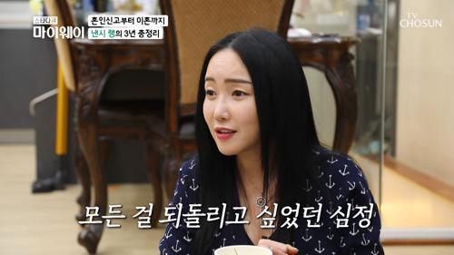 결혼이 실패했다는 걸 받아들일 수 없었던 낸시랭 TV CHOSUN 20210124 방송