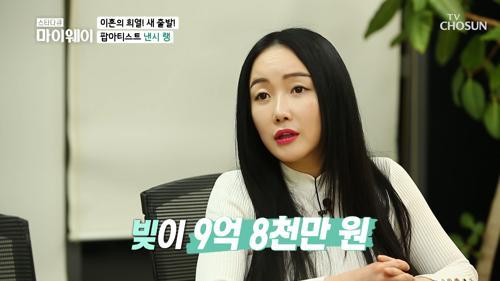 이혼 후 남겨진 9억 8천만 원의 '빚' TV CHOSUN 20210124 방송