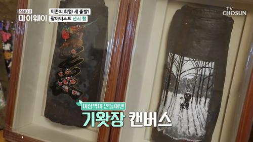 미대 출신 이상벽🎨 낸시랭 칭찬에 텐션 UP↗ TV CHOSUN 20210124 방송