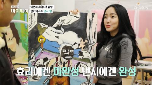 예술적 감각 만렙~! 이효리 창작물 大공개 TV CHOSUN 20210124 방송