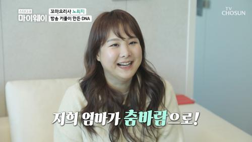 부모님의 끼 & 재능 DNA 대물림 받은 노희지 TV CHOSUN 20210221 방송