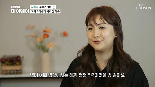 꼬마요리사 노희지가 갑자기 활동 중단하게 된 이유.. TV CHOSUN 20210221 방송