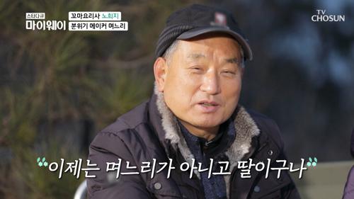 시부모님의 사랑 듬뿍~♥ 분위기 메이커 며느리 TV CHOSUN 20210221 방송