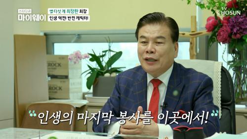 기업가에서 봉사하는 삶으로 살고 있는 '최창환 회장' TV CHOSUN 20210228 방송