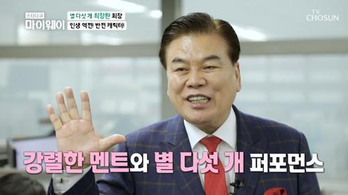 별이 5개! 메가 히트 CF 탄생한 비하인드 스토리★  TV CHOSUN 20210228 방송