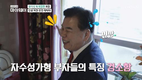 의외로 소박한(?) 최창환 회장 집 공개~! TV CHOSUN 20210228 방송
