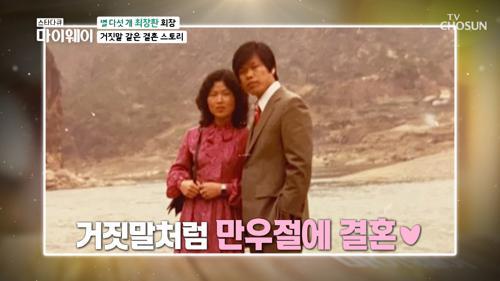 ʚ초스피드 결혼ɞ 10번도 안 만나고 결혼한 스토리❣ TV CHOSUN 20210228 방송