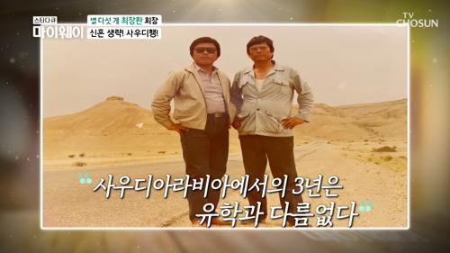 결혼 후 3개월 만에 홀로 '타국살이' 한 최창환 회장 TV CHOSUN 20210228 방송