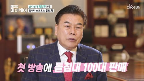 완판 신화✌ 500만원 짜리 돌침대로 1시간 만에 7억 매출 달성 TV CHOSUN 20210228 방송