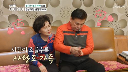 아내에게 매일 마사지 해주는 사랑꾼 남편❣ TV CHOSUN 20210228 방송