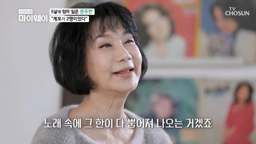 일찍 어머니를 잃은 한이 담긴 그녀의 목소리.. TV CHOSUN 20210405 방송