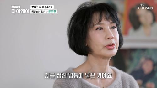 방황과 자해소동으로 정신병원 입원했던 문주란😲 TV CHOSUN 20210405 방송