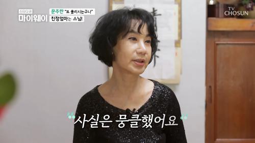 팬과 가수로 만나 50년이 쌓여진 소중한 인연😄 TV CHOSUN 20210405 방송