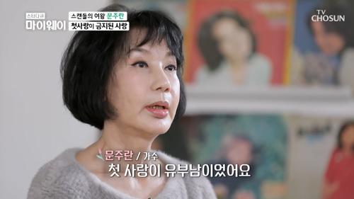 [최고의 순간] 스캔들의 여왕 문주란의 금지된 첫사랑.. TV CHOSUN 20210405 방송