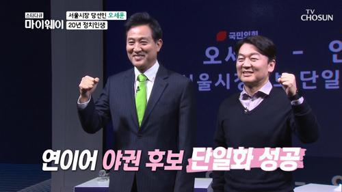 서울시장에서 시민으로.. 낙선을 반복했던 오세훈 TV CHOSUN 20210412 방송