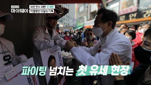 아이돌급 인기↗ 오세훈을 향한 열렬한 지지 물결~ TV CHOSUN 20210412 방송