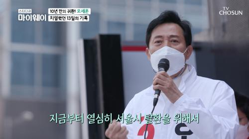 서울시 탈환 위해 '새 정치' 꿈꾸는 오세훈 TV CHOSUN 20210412 방송