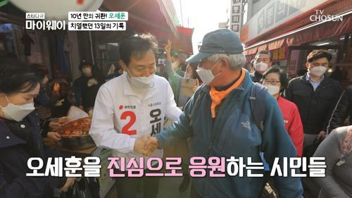 박영선과 오세훈의 치열했던 민심 잡기 현장🔥 TV CHOSUN 20210412 방송