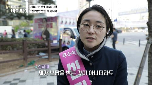 거대 양당들만 후보로 나온 게 아니야!! 「소수 야당의 의미」 TV CHOSUN 20210412 방송