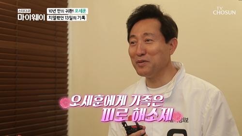 인간美 넘치는 오세훈의 '찐' 가족사랑♥ TV CHOSUN 20210412 방송