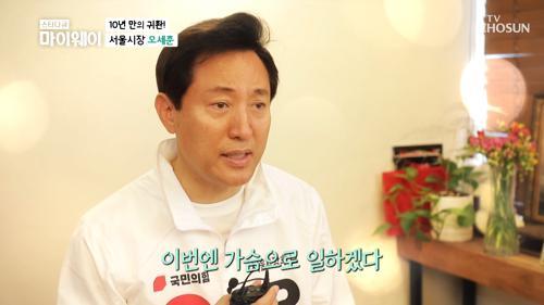 10년 만에 시청으로 돌아온 오세훈!! 그의 다짐은? TV CHOSUN 20210412 방송