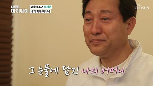 【최고의 순간】 달동네 소년 오세훈 '나의 치매 어머니..' TV CHOSUN 20210412 방송
