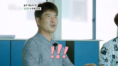 골린이 3인방 위한 임진한의 특급 골프 레슨 시작↗ TV CHOSUN 20210613 방송