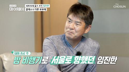 세계 50대 골프 코치 임진한의 남달랐던 가족애💑 TV CHOSUN 20210613 방송