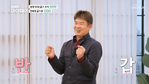 연예계에서 소문난 골프왕 등장↗ 임진한이 인정한 그의 정체는?! TV CHOSUN 20210613 방송