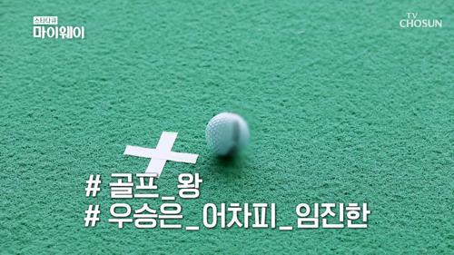 【최고의 순간】 절로 나오는 박수~ 임진한에게 불가능이란 없다..! TV CHOSUN 20210613 방송
