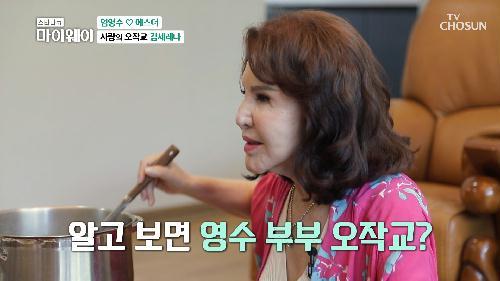 두 사람의 '사랑의 오작교' 역할을 해준 김세레나❣ TV CHOSUN 20210801 방송