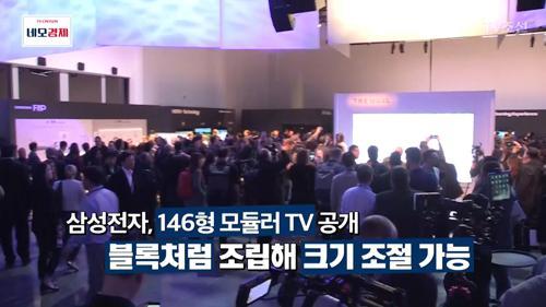 삼성 LG , 美 CES에서 미래 스마트 시티 기술 선도
