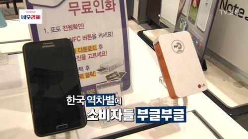 갤럭시 S9 美서 1+1…반복되는 국내 역차별