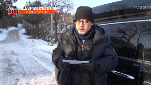 오자마자 미션! 인제에서 '송근봉' 찾기...?