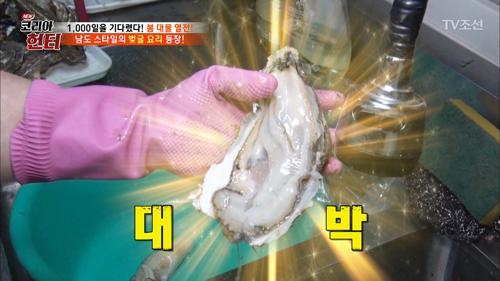 남도 스타일! 벚굴 요리 방법!