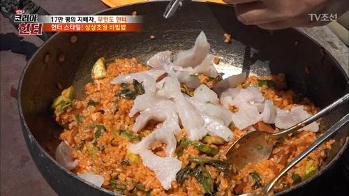 [위꼴주의] 자연산 우럭회 비빔밥의 환상적인 맛은